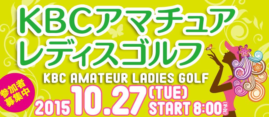 KBCアマチュアレディスゴルフ2015